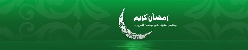 ramadan-web-spa.jpg -