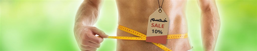 برنامج سلم - تخفيف الوزن - برنامج سلم لتخفيف الوزن